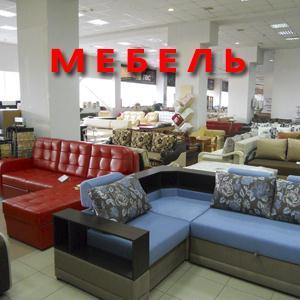 Магазины мебели Кинешмы