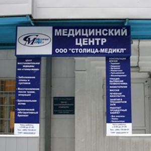 Медицинские центры Кинешмы